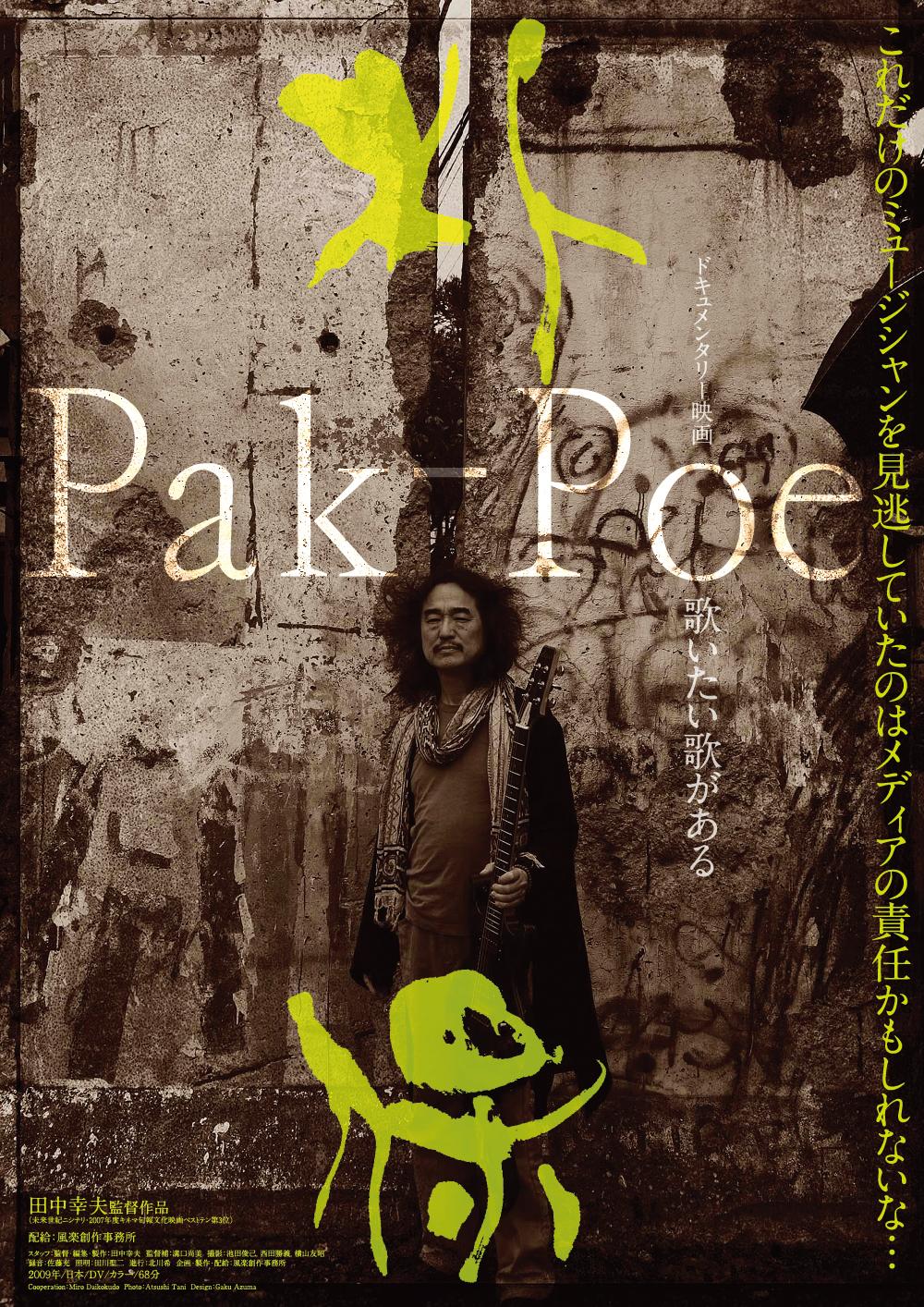 pakpoe_pos